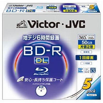 ビクター BV-R260NW5 ビクター 映像用BD-R 1回録画用 片面2層 50GB 4倍速 保護コート(ハードコート) ワイドホワイトプリンタブル 5枚 BV-R260NW5 P12Sep14