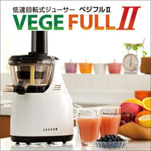 ベジフル2 ZJ-VC1 ジューサー ミキサー 野菜ジュース P12Sep14