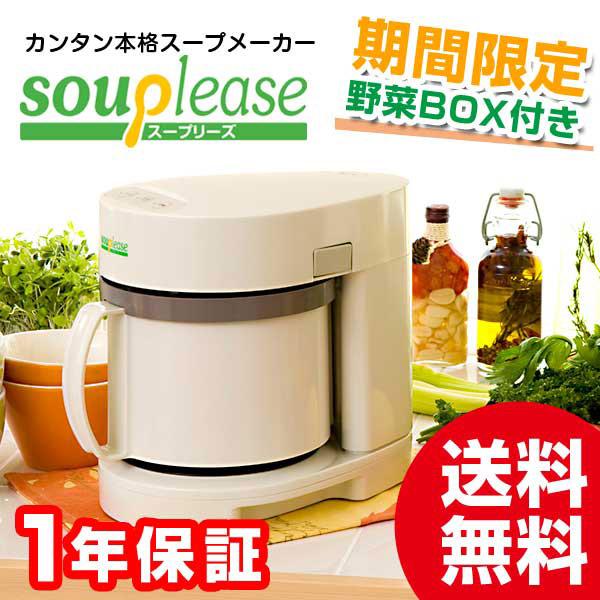 スープリーズ ZSP-1 スープメーカー 自動 野菜スープ QVCで大人気! レシピ本付き P12Sep14