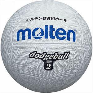モルテン(molten) ドッジボール 2号 D2W 突き抜け防止バルブ 特許登録済 ゴム W白 P12Sep14