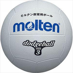 モルテン(molten) ドッジボール 3号 D3W 突き抜け防止バルブ 特許登録済 ゴム W白 P12Sep14