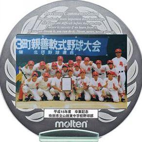 モルテン(molten) バレーボール メモリアルパブミラー丸型(オールマイティー) MPMCA 日本製 直径20cm P12Sep14