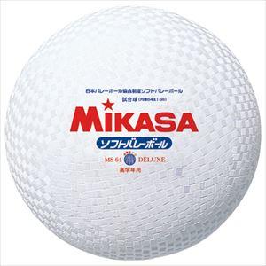 ミカサ(mikasa) MS-64-DX-W ソフトバレーボール 円周64cm 糸巻きタイプ P12Sep14
