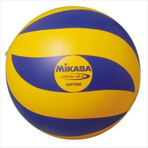 ミカサ(mikasa) SOFT50G ソフトバレーボール 50g PVC製 P12Sep14