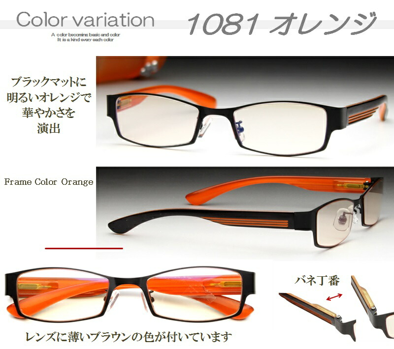 1081オレンジ