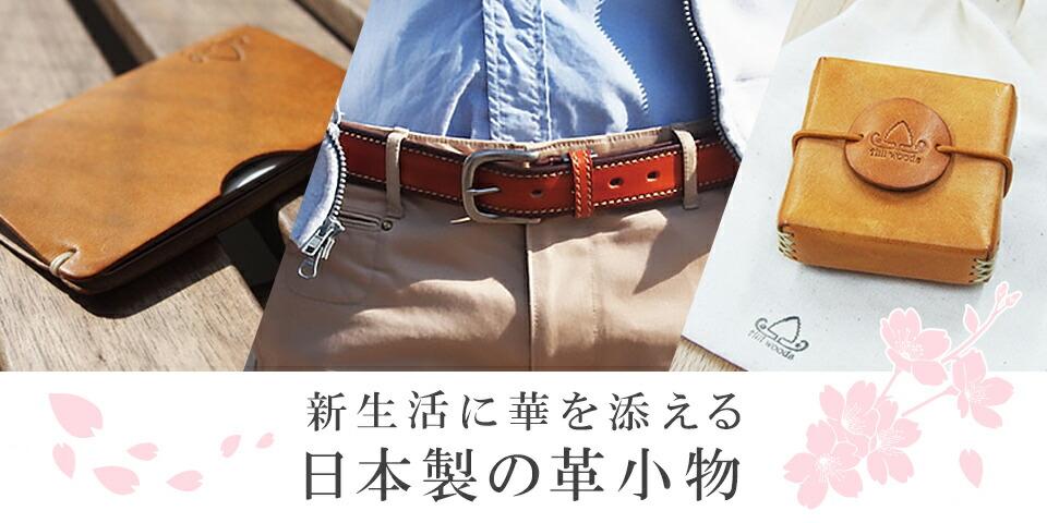 新生活に華を添える 日本製の革小物