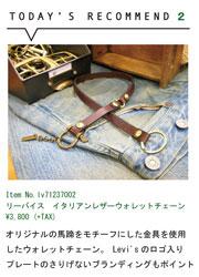 オリジナルの馬蹄をモチーフにした金具を使用したるウォレットチェーン。