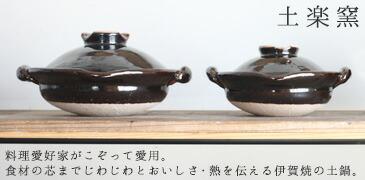 土楽/土鍋