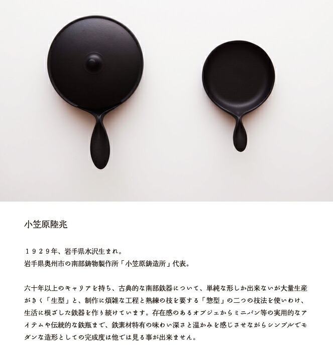 小笠原陸兆氏の工房 ogasawara rikuchou