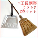 Wakayama Prefecture, and traditional crafts Yamamoto katsunosuke shops of our popular No. 1 7 ball long-handled broom and dustpan set 7 ball long-handled brooms & Tin dustpan 2 piece set (dustpan / gifts / made in Japan / Interior / fashion / design