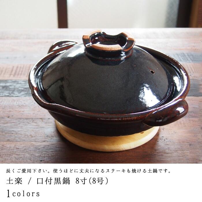 土楽口付土鍋