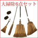 Yamamoto katsunosuke shopping ' to clean every corner home can be! Set featured six points ' (set / broom / Palm / fashion / design / polearm broom / grass / flooring / handmade / gadgets / made in Japan / Japan / winter gift store / Rakuten) Palm (Palm)