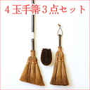 "4 traditional industrial art object Shonosuke Yamamoto store ""three kinds of sets Tamate brooms quick cleaning set (the present / handmade cleaning tool dust product made in / miscellaneous goods / Japan / present / winter gift / mail order / Rakute"