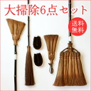 Yamamoto katsunosuke shopping ' House to clean every corner can do! set featured six points ' (set / broom / Palm / fashionable / long-handled broom / grass / flooring / handmade / made in Japan / indoor / domestic / parlor / winter gift / store / Rakute
