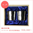 SUSgallery サスギャラリー vacuum titanium tumbler / 230 cc-paste * combination depending on price. (Vacuum tumbler and vacuum insulated tumbler / Titan Cup beer mug / PA Cup 2 pieces set / fashion / glasses/mugs / store / Rakuten)