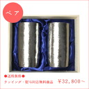SUSgallery サスギャラリー vacuum titanium tumbler / 300 cc-paste * combination depends on price (vacuum tumbler and vacuum insulated tumbler / Titan Cup beer mug / PA Cup 2 pieces set / fashion / beer/glass/mug / store / Rakuten)