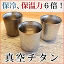 【Nigata,JAPAN】 SUS gallery Titanium vacuum tumbler230cc keshiki/ miller