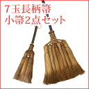 "Wakayama / product Shonosuke Yamamoto store ""two points of recommended sets 7 coin long shaft broom & 3 coin fierce god broom size /2 point set (/ domestic production / present / winter gift / mail order / Rakuten championship sale made in set /"