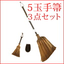 """Traditional crafts Yamamoto katsunosuke shopping """"in the introduction to the Palm broom recommended! Three different applications ' 5 ball 手箒 quick cleaning set (handmade / cleaning tool dust remove dust small decoys / gifts / gadgets made in Japan / tha"""