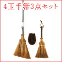"""4 traditional industrial art object Shonosuke Yamamoto store """"three kinds of sets Tamate brooms quick cleaning set (the present / handmade cleaning tool dust product made in / miscellaneous goods / Japan / present / winter gift / mail order / Rakute"""