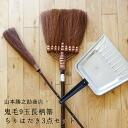 Finest demon hair 9 ball Nagara broom 3 points set demon hair 9 ball long-handled broom / 1 dust / bonfire / dustpan? ichi