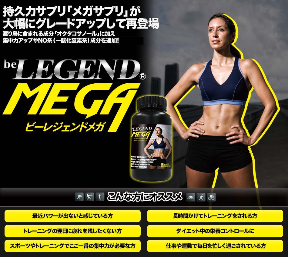 �ӡ��쥸����ɥᥬ -be LEGEND MEGA- ��ĥ��³����ͤΤ���Υѥ���ץ���ȡ�
