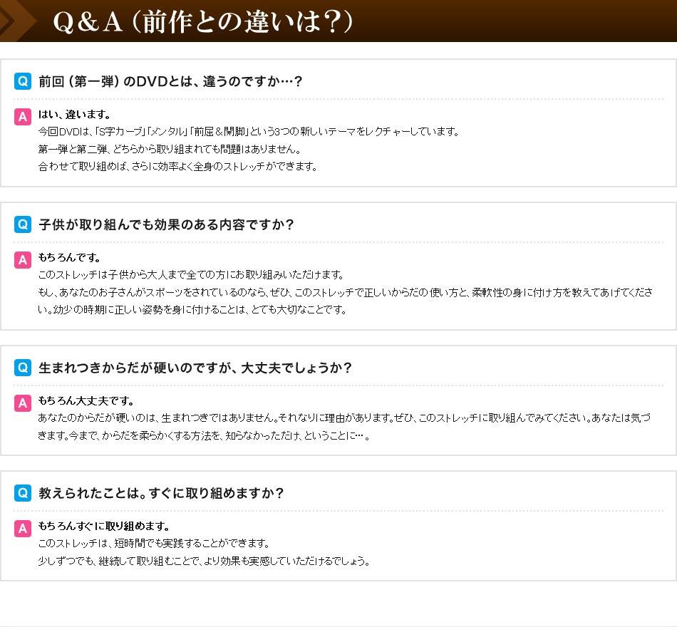 Q&A(前作との違いは?)