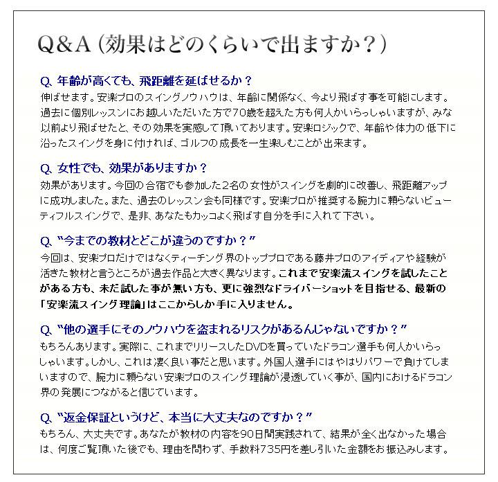 Q&A (効果はどのくらいありますか?)