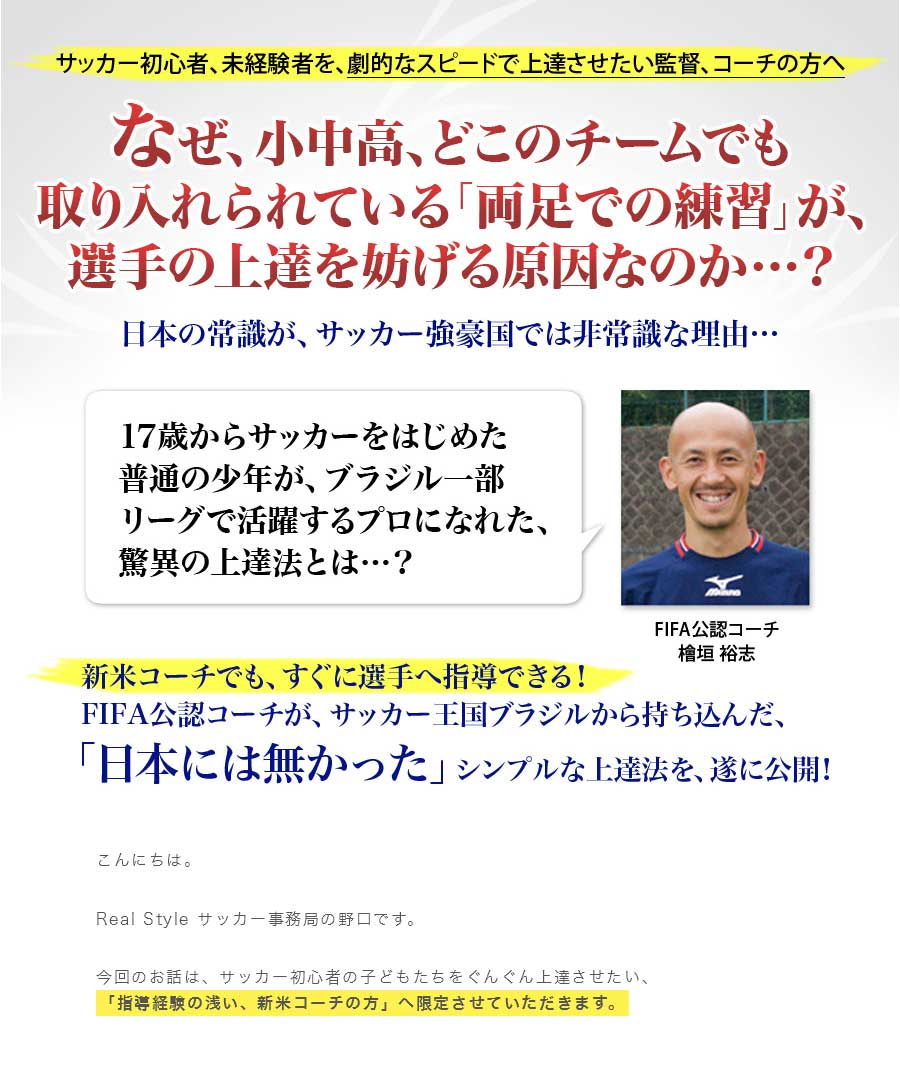 新米コーチでも、すぐに選手へ指導できる!FIFA公認コーチが、サッカー王国ブラジルから持ち込んだ、「日本には無かった」シンプルな上達法を、遂に公開!