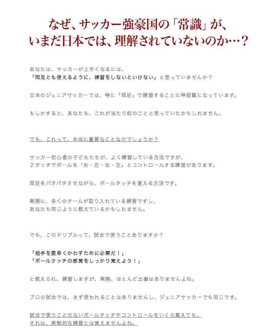 なぜ、サッカーの本場の「常識」が、いまだ日本では、理解されていないのか…?