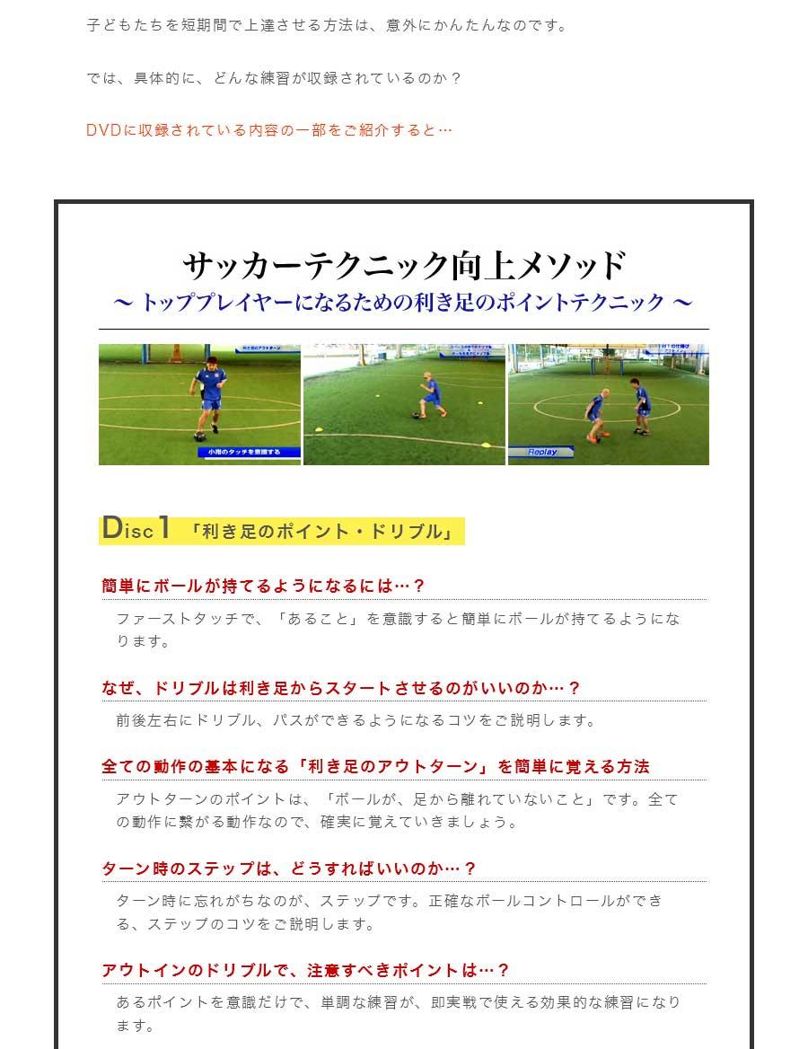 Disc1 「利き足のポイント・ドリブル」