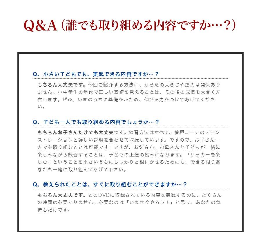 檜垣裕志のサッカーテクニック向上メソッド 〜トッププレイヤーになるための利き足のポイントテクニック〜