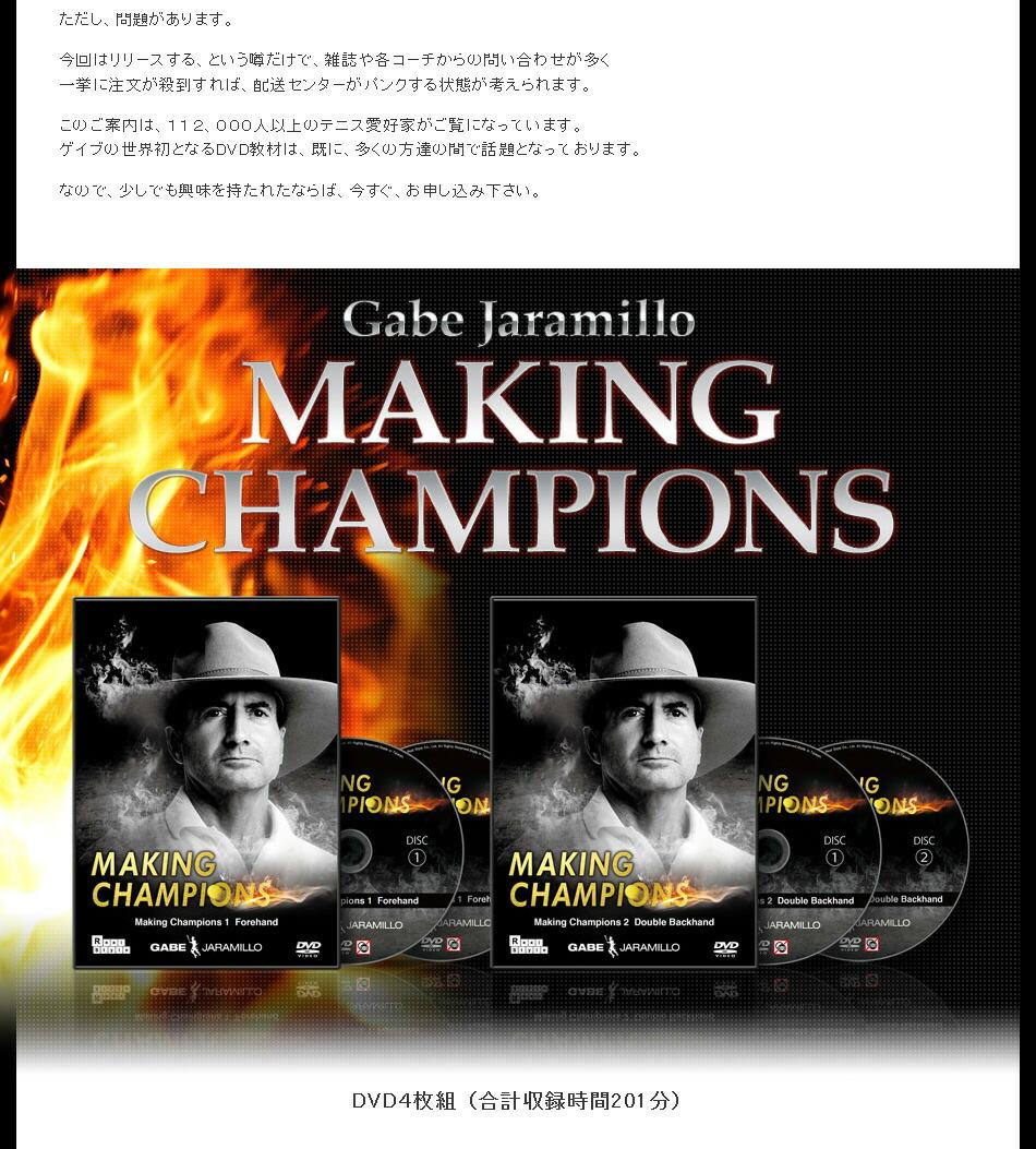�����֡��ϥ�ߥ�Ρ�MAKING CHAMPIONS��
