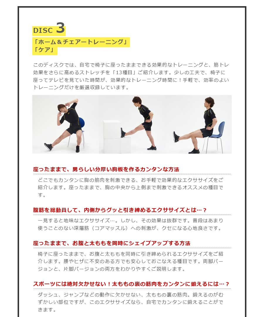 「ホーム&チェアートレーニング」