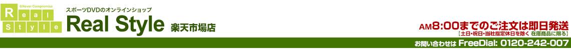 RealStyle 楽天市場店:スポーツ教材DVDとサプリメント・健康食品の企画・開発・制作から販売まで