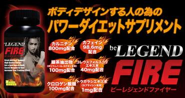 �ӡ��쥸����ɥե����䡼 -beLEGEND Fire-