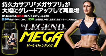 �ӡ��쥸����� �ᥬ -be LEGEND MEGA-