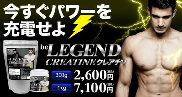 �ӡ��쥸����� ���쥢���� -be LEGEND CREATINE-