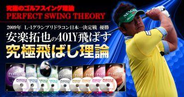 """安楽拓也の""""究極のゴルフスイング理論 Perfect Swing Theory"""""""
