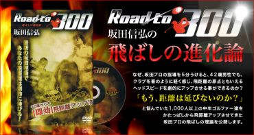 """坂田信弘の""""飛ばしの進化論""""  〜Road to 300〜"""
