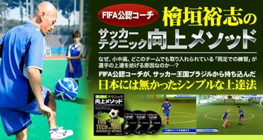 檜垣裕志の『サッカーテクニック向上メソッド』