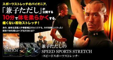 ��Ҥ������Ρ�SPEED SPORTS STRETCH�� -���ԡ��ɥ��ݡ��ĥ��ȥ�å�-