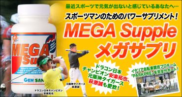 MEGA Supple��-�ᥬ���ץ�-
