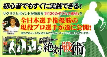 新井流フルスイングテニス塾〜攻撃力がアップするフォアハンド・両手打ちバック編〜