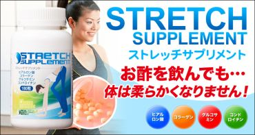 Stretch Supplement�����ȥ�å����ץ����