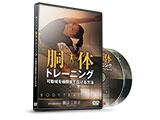 棗田三奈子の『動きの文法 胴体トレーニング』
