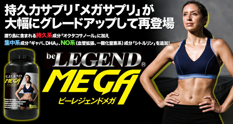 �ȥӡ��쥸����ɥᥬ -be LEGEND MEGA-