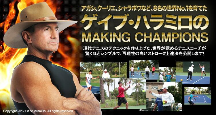 ゲイブ・ハラミロの『MAKING CHAMPIONS』シリーズ