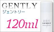 QZジェントリー120はコチラ