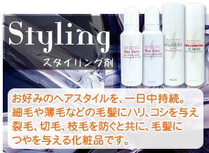 増毛スプレーQZと併用可能なスタイリング剤